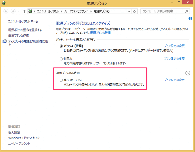 windows8-change-power-plan-07