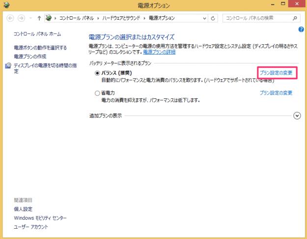 windows8-change-power-plan-08