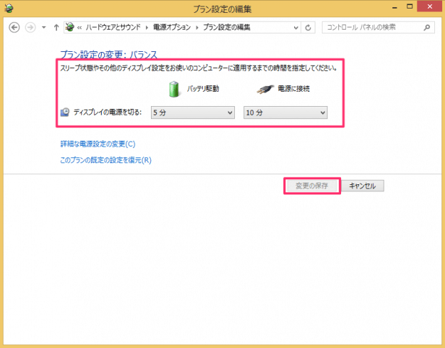 windows8-change-power-plan-09