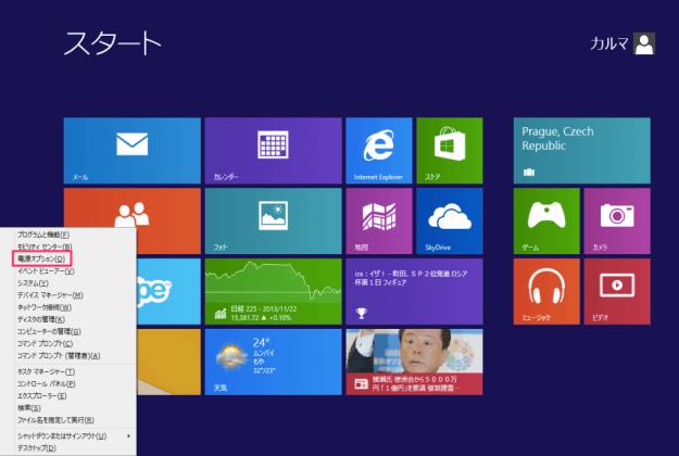 windows8-change-power-plan-10