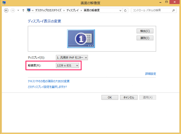 windows8-change-screen-resolution-02