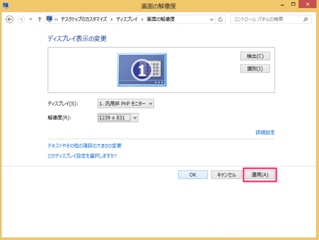 windows8-change-screen-resolution-04