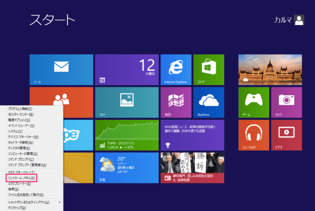 windows8-change-screen-resolution-05
