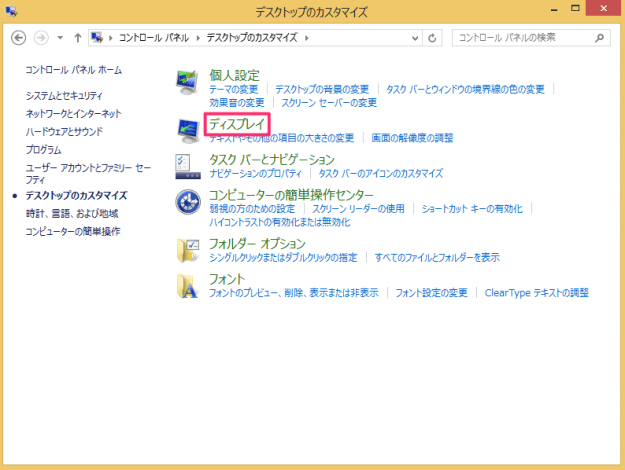 windows8-change-screen-resolution-07