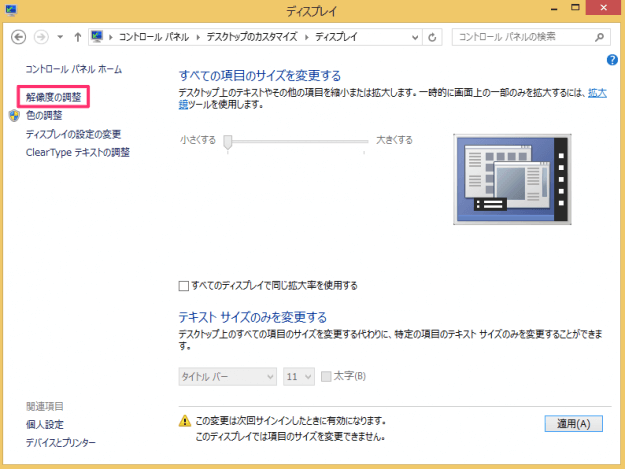 windows8-change-screen-resolution-08