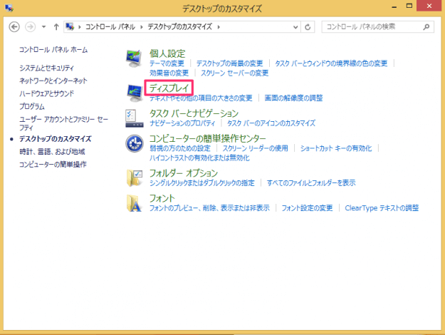 windows8-change-size-desktop-items-02