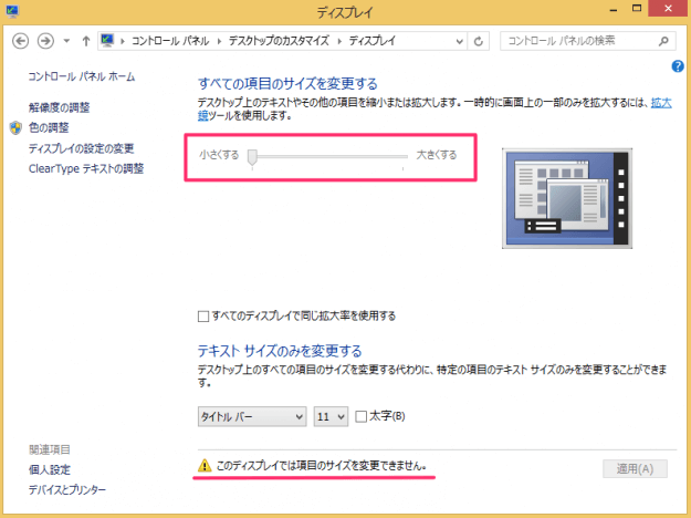 windows8-change-size-desktop-items-03