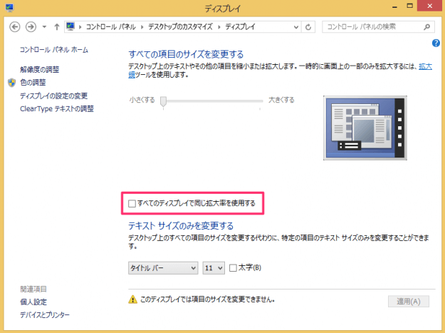 windows8-change-size-desktop-items-04