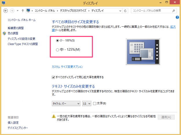 windows8-change-size-desktop-items-05