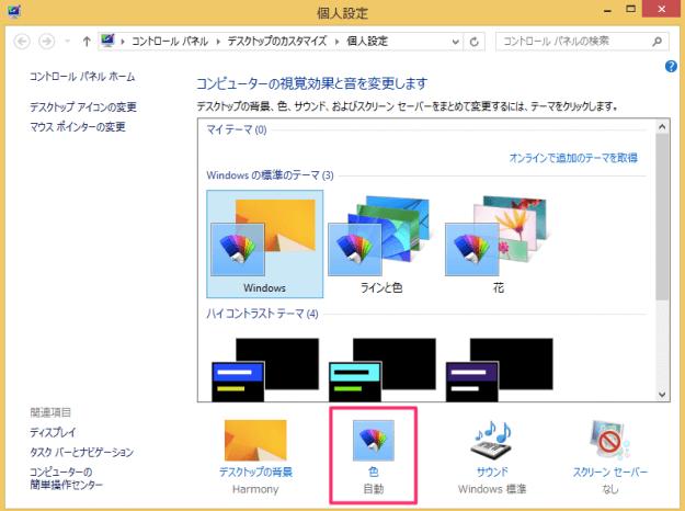 windows8-change-window-color-02
