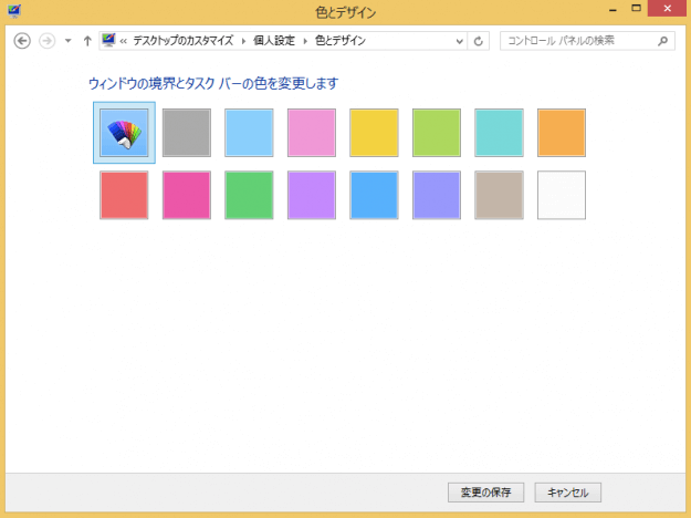 windows8-change-window-color-03