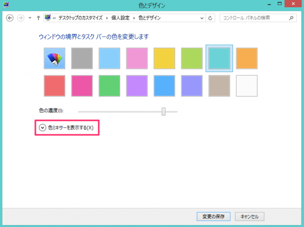 windows8-change-window-color-05