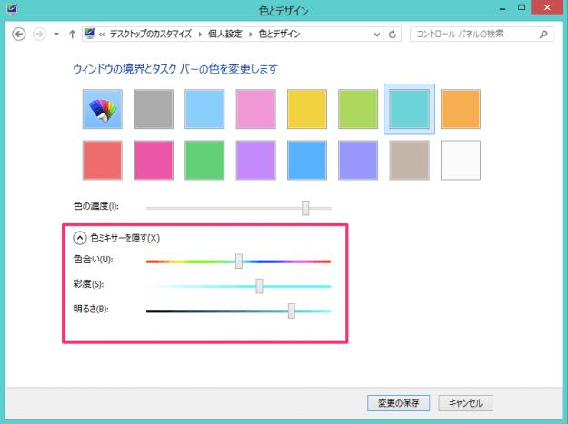 windows8-change-window-color-06