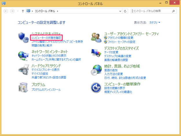 windows8-computer-security-maintenance-status-03