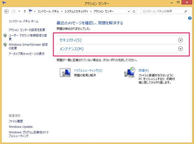 windows8-computer-security-maintenance-status-04