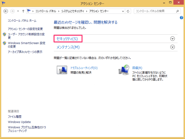 windows8-computer-security-maintenance-status-05