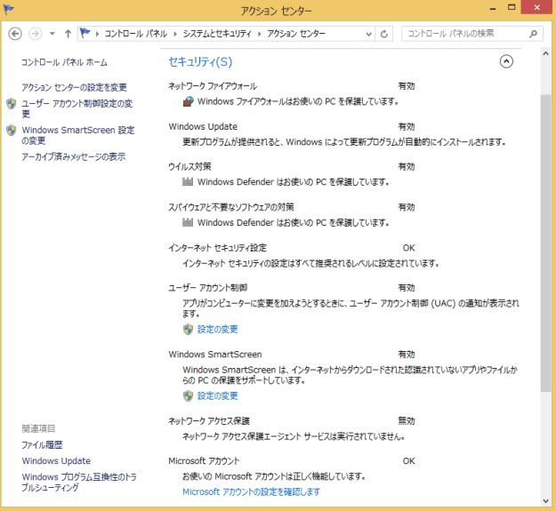windows8-computer-security-maintenance-status-06