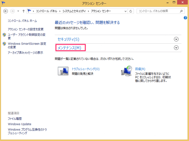 windows8-computer-security-maintenance-status-07