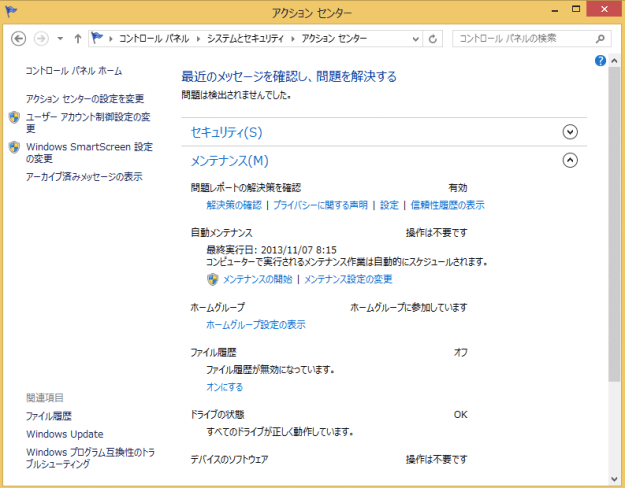 windows8-computer-security-maintenance-status-08