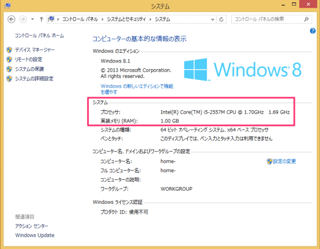 windows8-cpu-memory-infomation-04