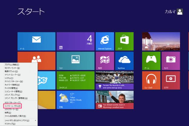 windows8-delete-all-restore-points-00