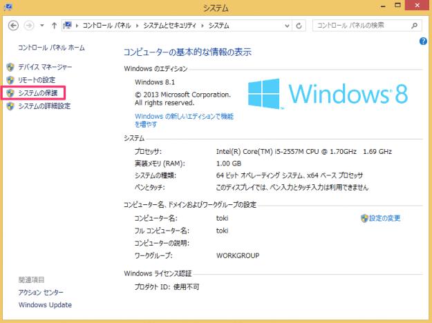 windows8-delete-all-restore-points-03