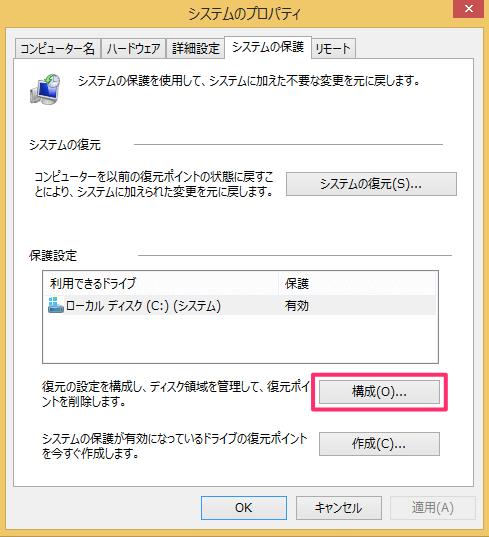windows8-delete-all-restore-points-04
