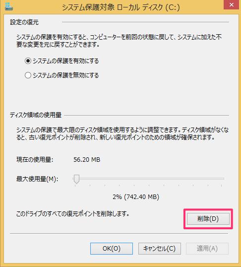 windows8-delete-all-restore-points-05