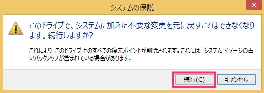 windows8-delete-all-restore-points-06
