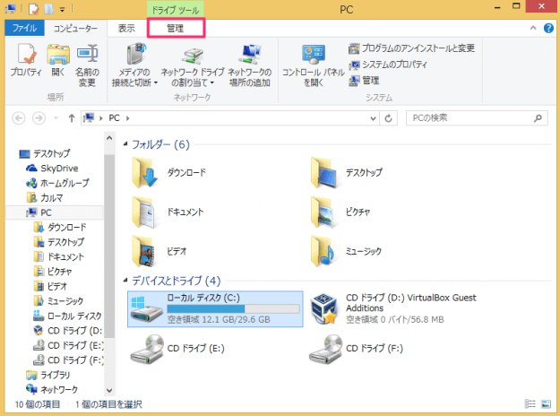 windows8-delete-restore-points-03