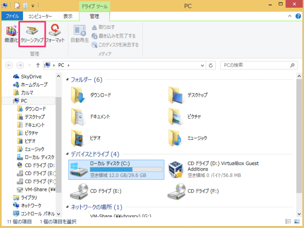 windows8-delete-restore-points-04