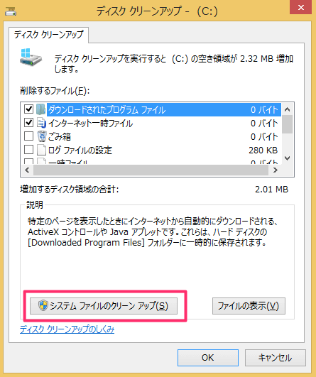 windows8-delete-restore-points-05
