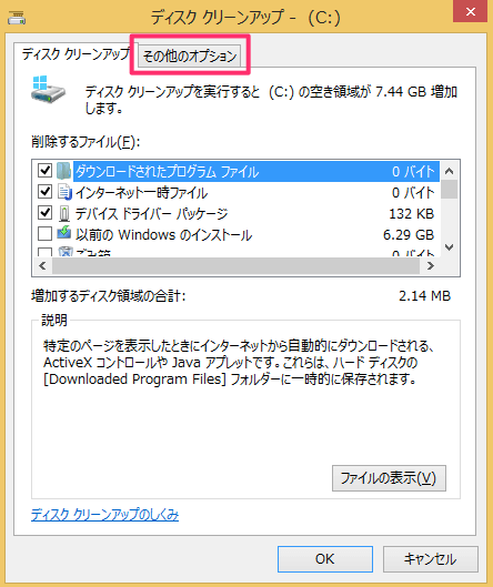 windows8-delete-restore-points-06