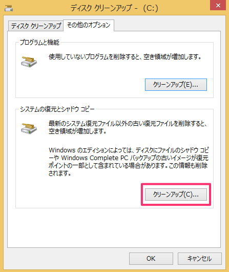 windows8-delete-restore-points-07
