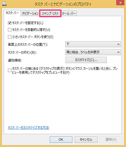 windows8-disable-jump-list-03