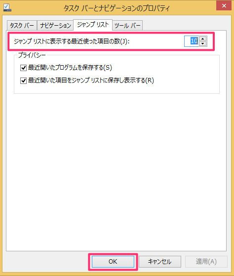 windows8-disable-jump-list-04