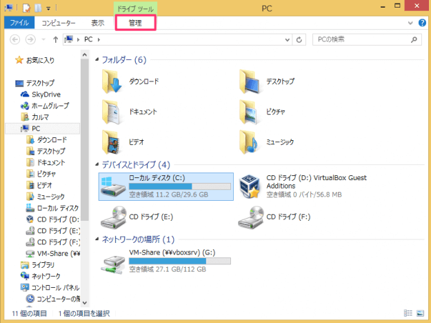 windows8-disk-cleanup-01