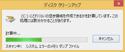 windows8-disk-cleanup-03