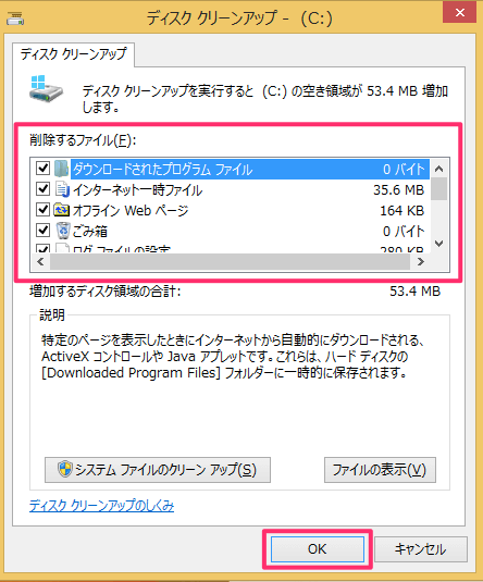 windows8-disk-cleanup-04