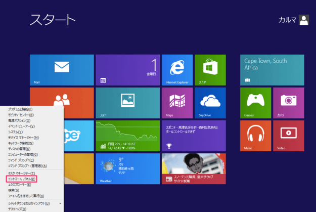 windows8-disk-management-00