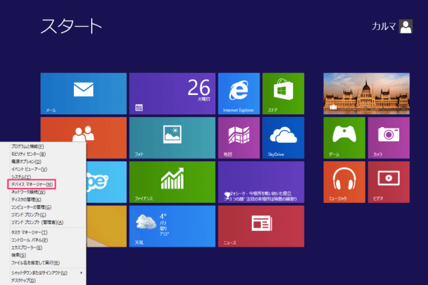 windows8-enable-disable-device-in-device-manager-00