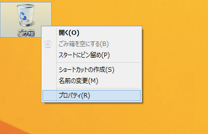 windows8-files-not-go-to-recycle-bin-02