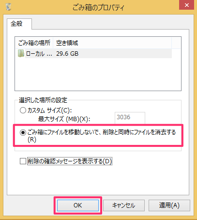windows8-files-not-go-to-recycle-bin-03