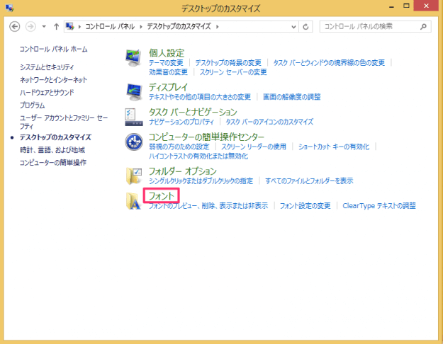 windows8-fonts-list-preview-02