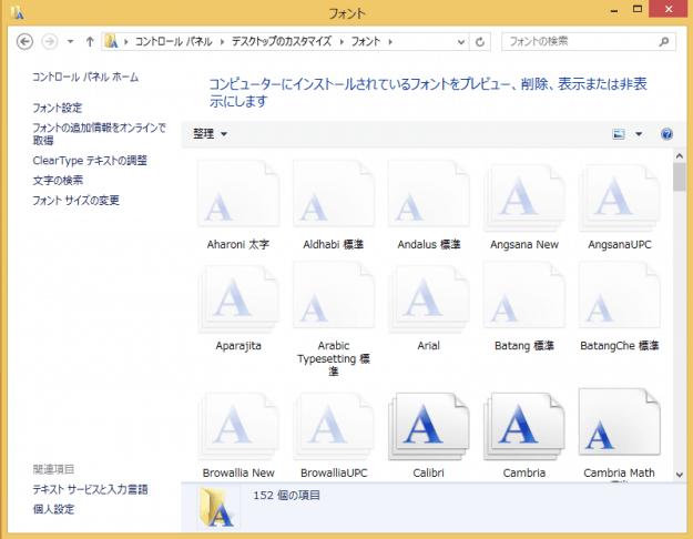 windows8-fonts-list-preview-03