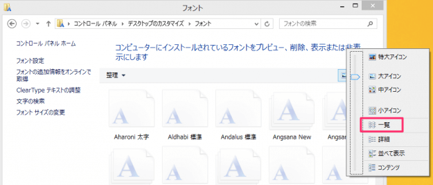 windows8-fonts-list-preview-05