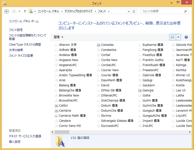 windows8-fonts-list-preview-06