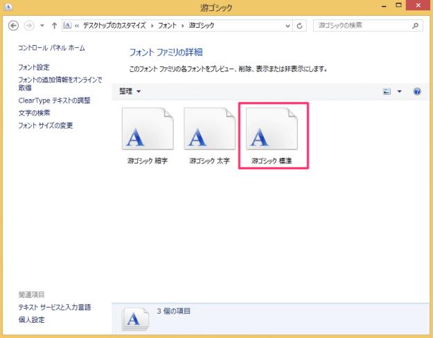 windows8-fonts-list-preview-08