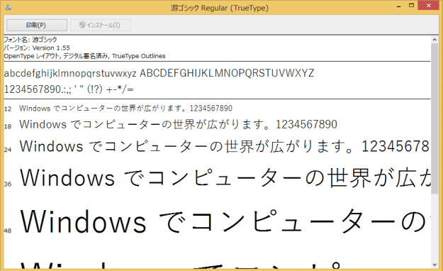 windows8-fonts-list-preview-09