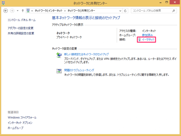 windows8-ip-address-static-setup-04